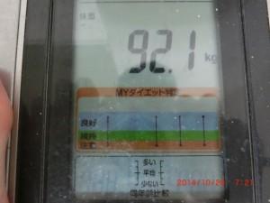 ライザップ11日目の体重の画像