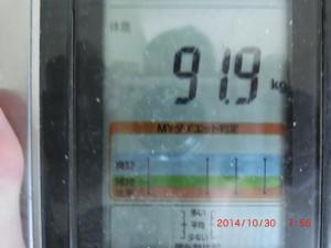 ライザップ12日目の体重の画像