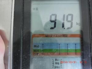 ライザップ13日目の体重の画像