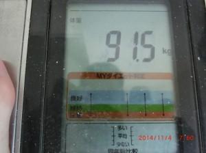 ライザップ17日目の体重の画像