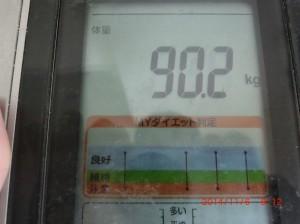 ライザップ19日目の体重の画像