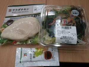 ライザップ22日目の昼食の画像
