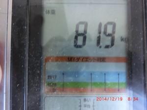 ライザップ62日目の体重の画像