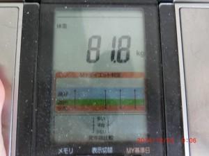 ライザップ66日目の体重の画像