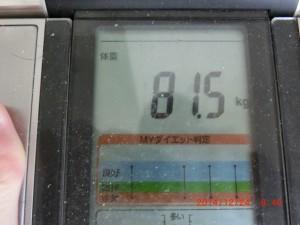 ライザップ67日目の体重の画像
