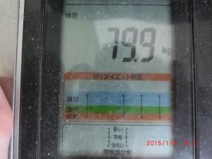 ライザップ83日目の体重の画像