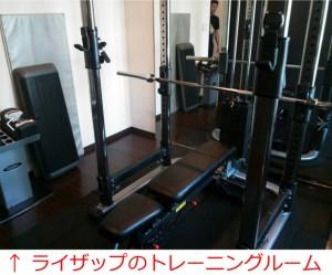 ライザップのトレーニングルーム